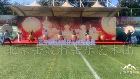 北京年会开幕式演出节目北京跨年开场战鼓