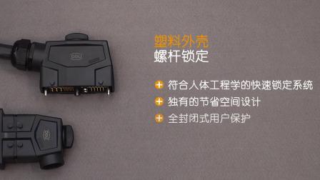欧度模块化连接器种类丰富的外壳 ODU-MAC_Blue-Line_Housing Variety