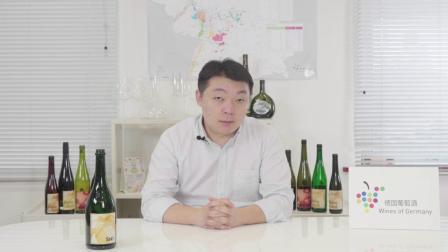 第9集-德国起泡葡萄酒