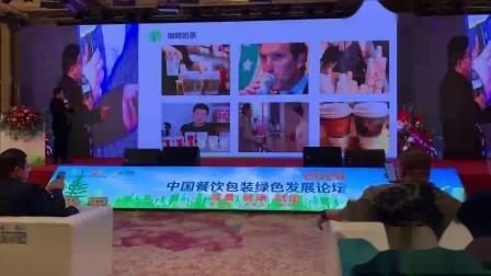 2020中国餐饮包装论坛 —以纸代塑行动派
