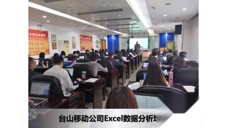 赵保恒老师高校企业Office培训掠影-PPT,EXCEL,POWERBI