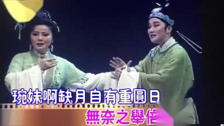 越剧伴奏:陆游与唐婉《小红楼》_高清