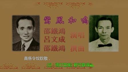 邵鐵鴻 呂文成-鸞鳳和鳴
