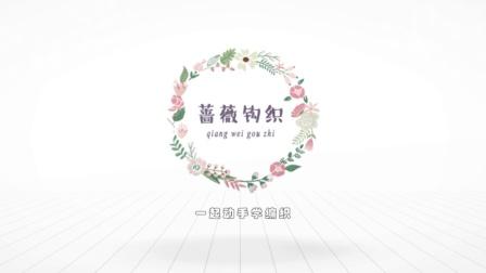 蔷薇钩织视频第208集云纹围巾片头