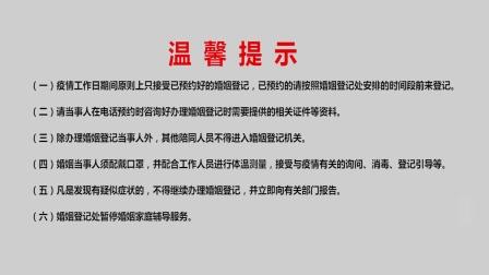 【温馨提示】兴平市民政局婚姻登记中心