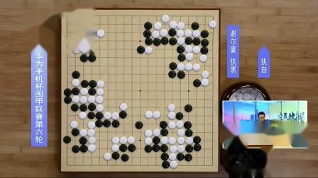 20201209天元围棋时局精解2020围甲联赛第6轮朴廷桓—谢尔豪(王尧)60分