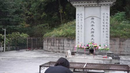 唐代风水大师袁天罡有后人吗,岳阳风水师袁愈泽默默扫墓多年