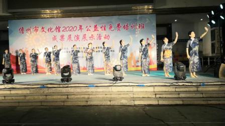 儋州市文化馆2020年公益性免费培训班成果展演展示活动
