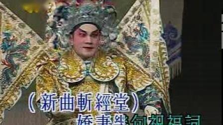 斩经堂 -杀忠妻(彭炽权 曾慧)