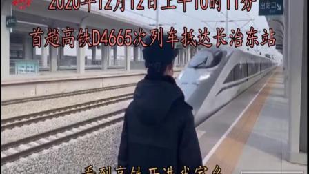天路(郑太高铁版).mpg