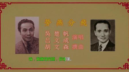 吳楚帆 呂文成-勞燕分飛