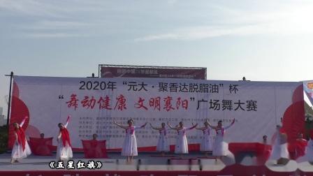 《五星红旗》  襄阳秀舞团  正清和制作