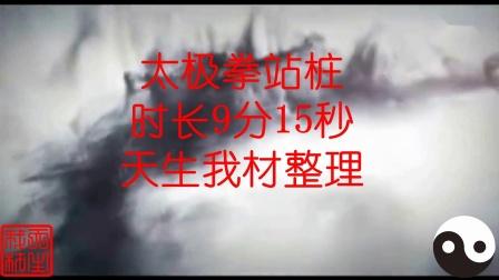 太极拳站桩口令音乐《空》