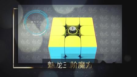 魅龙 正阶比赛魔方礼盒装