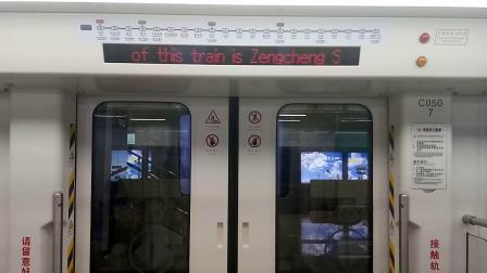 广州地铁21号线B8型外星人列车 山田――增城广场