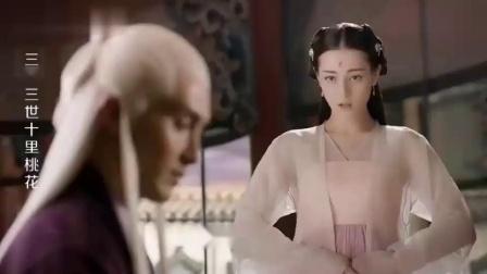 三生:凤九一觉醒来竟在帝君宫中,帝君调笑不想报恩了