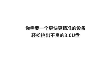 佑华TT3系列检测机_2021年U盘质量检测神器_佑华U23双讯号检测