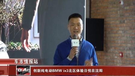 创新纯电动BMW ix3北区体验日悦在沈阳