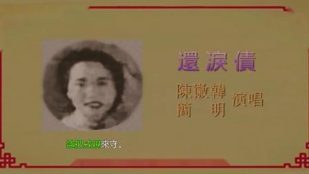陳徽韓 簡明-還淚債