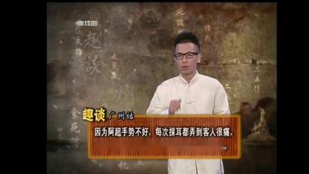 趣谈广州话:阿超采耳——慢慢你就知