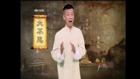 趣谈广州话:大不甩
