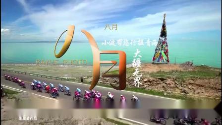 青海湖骑行旅行娱乐