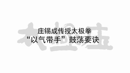 """庄锡成传授太极拳""""以气带手""""鼓荡要诀"""