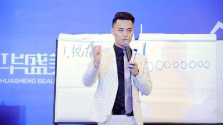 华盛美业 打造卓越团队5  上海站 20200829-30-2.mov