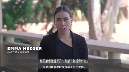 西澳大学中国学习中心