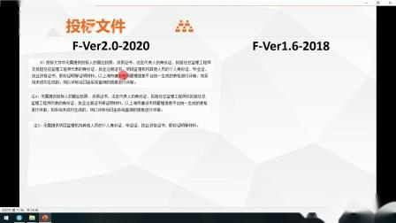 建设工程监理电子标2.0培训