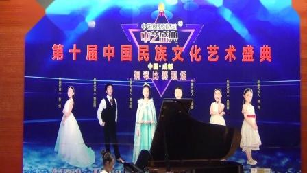 2020第十届中华民族文化艺术盛典曼音朗域儿童A组陈子莛《小奏鸣曲》