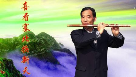 喜看塞北换新天  笛子演奏杨兴义