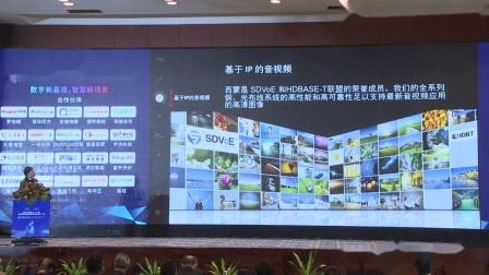 黄伟洁_20201210_千家广州-西蒙融合数字建筑布线新方向