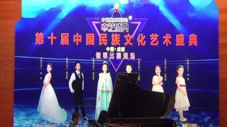 2020第十届中华民族文化艺术盛典曼音朗域儿童A组廖一鸥《小托卡塔》