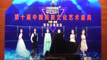 2020第十届中华民族文化艺术盛典曼音朗域儿童A组彭玥婷《稀奇的故事》