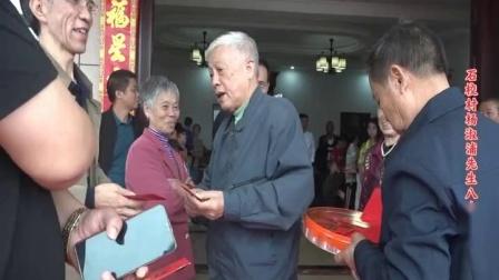 杨淑浦先生八十寿庆纪念