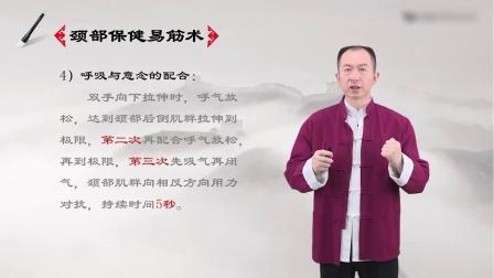 少林十二纬易筋经释延王视频 中华医药易筋经教学视频全