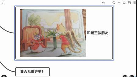 十二生肖的故事04和鼠王做朋友.mp4