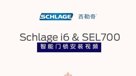 Schlage i6 & SEL700安装指导视频