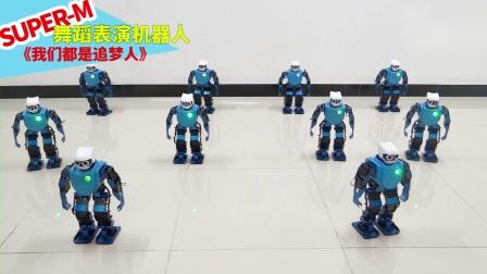 智能佳Super-M 双足舞蹈智能机器人 群体舞蹈表演 人工智能