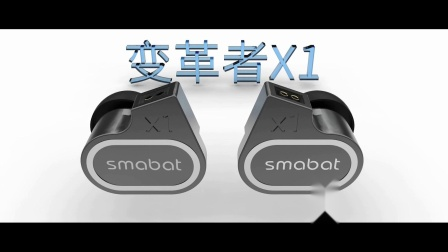 21款小蝙蝠科技smabat变革者X1耳机首款消费级hifi双膜单元 手动调低音高音滤波电路 入耳式