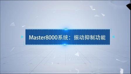 御风而行,赋能起航 ,海目星Master8000新系统之振动抑制功能