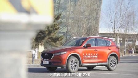 """""""魂动""""设计惊艳登场 试驾2020款Mazda CX-5"""