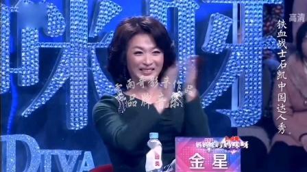 中国特技达人 石凯 宣传片 雷雨哥作品