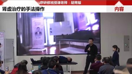胡青耀:连环锁按摩手法治疗肾虚