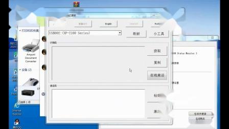 爱普生XP2100 XP2105刷机清零墨盒不识别 激活教程