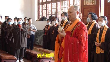 佛教歌曲《蠲坛,洒净》永昌寺水陸法會第二會