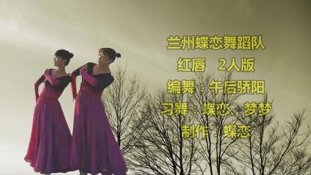 兰州蝶恋舞蹈队:形体舞《红唇》2人版,编舞:午后骄阳老师