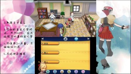 3DS《精灵宝可梦Y》限制条件挑战流程 P5
