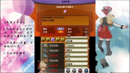 3DS《精灵宝可梦Y》限制条件挑战流程 P9